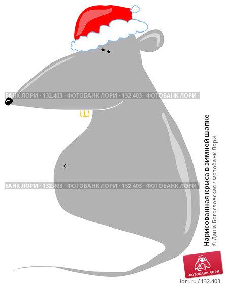 Купить «Нарисованная крыса в зимней шапке», иллюстрация № 132403 (c) Даша Богословская / Фотобанк Лори