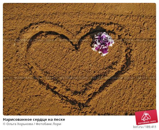 Купить «Нарисованное сердце на песке», фото № 189411, снято 29 июля 2007 г. (c) Ольга Хорькова / Фотобанк Лори