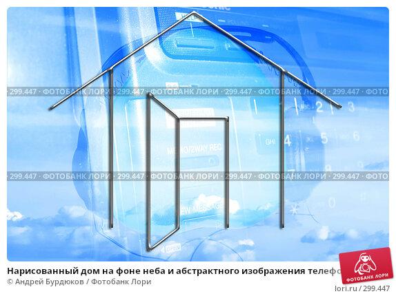 Нарисованный дом на фоне неба и абстрактного изображения телефона, фото № 299447, снято 16 сентября 2006 г. (c) Андрей Бурдюков / Фотобанк Лори