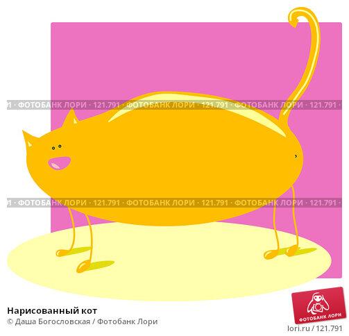 Нарисованный кот, иллюстрация № 121791 (c) Даша Богословская / Фотобанк Лори