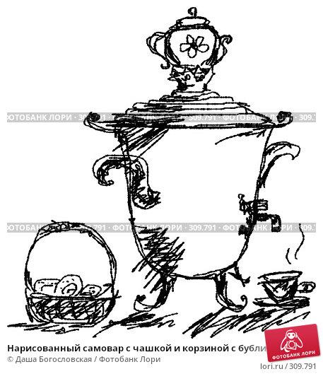 Купить «Нарисованный самовар с чашкой и корзиной с бубликами», иллюстрация № 309791 (c) Даша Богословская / Фотобанк Лори