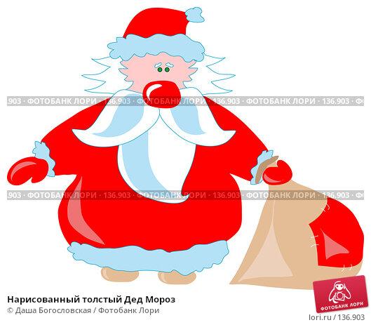 Нарисованный толстый Дед Мороз, иллюстрация № 136903 (c) Даша Богословская / Фотобанк Лори