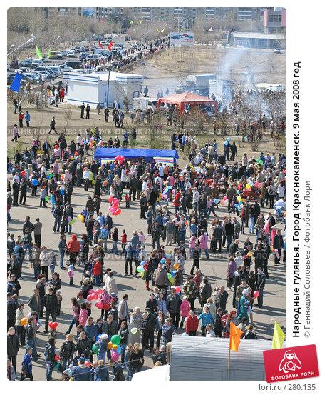 Народные гулянья. Город Краснокаменск. 9 мая 2008 год, фото № 280135, снято 9 мая 2008 г. (c) Геннадий Соловьев / Фотобанк Лори
