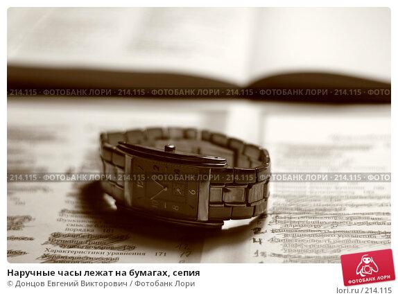 Наручные часы лежат на бумагах, сепия, фото № 214115, снято 18 июня 2007 г. (c) Донцов Евгений Викторович / Фотобанк Лори
