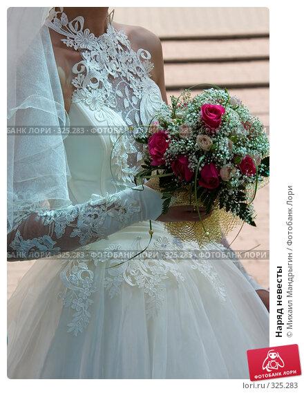 Купить «Наряд невесты», фото № 325283, снято 16 июня 2008 г. (c) Михаил Мандрыгин / Фотобанк Лори