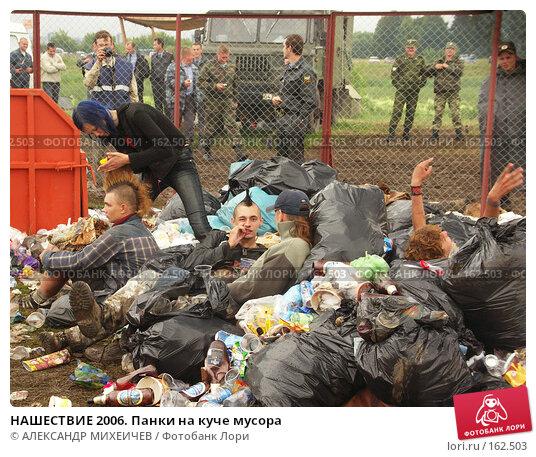 НАШЕСТВИЕ 2006. Панки на куче мусора, фото № 162503, снято 6 августа 2006 г. (c) АЛЕКСАНДР МИХЕИЧЕВ / Фотобанк Лори