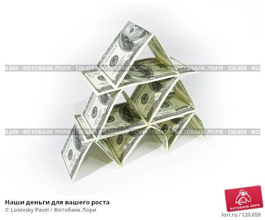 Наши деньги для вашего роста, фото № 120659, снято 28 августа 2005 г. (c) Losevsky Pavel / Фотобанк Лори