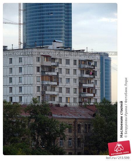 Купить «Наслоение стилей», фото № 213599, снято 19 сентября 2007 г. (c) Безрукова Ирина / Фотобанк Лори