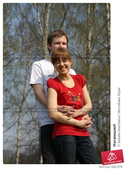 Насмешил!, эксклюзивное фото № 332515, снято 12 апреля 2008 г. (c) Natalia Nemtseva / Фотобанк Лори
