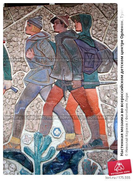 Настенная мозаика во всероссийском детском центре Орленок. Туапсе., фото № 175555, снято 13 августа 2006 г. (c) Николай Коржов / Фотобанк Лори