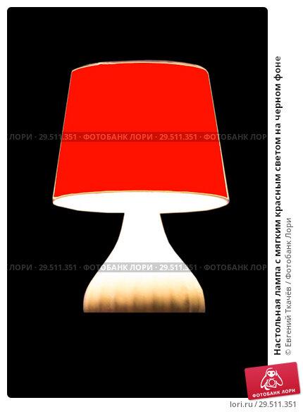 Купить «Настольная лампа с мягким красным светом на черном фоне», фото № 29511351, снято 10 ноября 2018 г. (c) Евгений Ткачёв / Фотобанк Лори