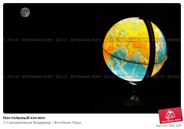 Настольный космос, фото № 253131, снято 28 апреля 2017 г. (c) Саломатников Владимир / Фотобанк Лори
