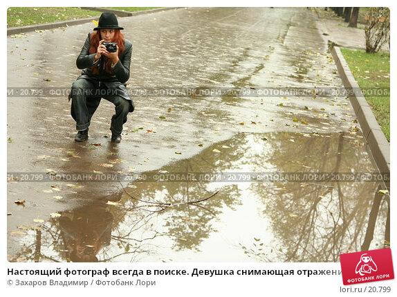 Настоящий фотограф всегда в поиске. Девушка снимающая отражение в луже., фото № 20799, снято 22 октября 2006 г. (c) Захаров Владимир / Фотобанк Лори
