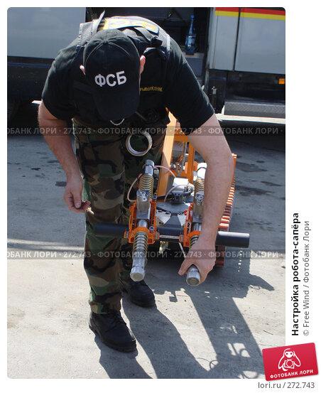 Настройка робота-сапёра, эксклюзивное фото № 272743, снято 24 июля 2007 г. (c) Free Wind / Фотобанк Лори
