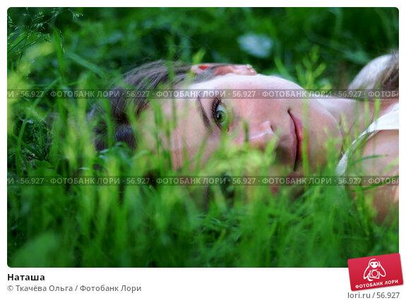 Купить «Наташа», фото № 56927, снято 30 мая 2007 г. (c) Ткачёва Ольга / Фотобанк Лори