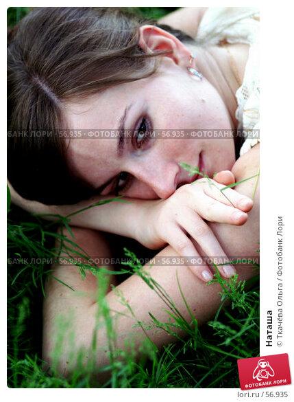 Наташа, фото № 56935, снято 30 мая 2007 г. (c) Ткачёва Ольга / Фотобанк Лори