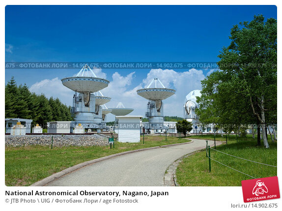 Купить «National Astronomical Observatory, Nagano, Japan», фото № 14902675, снято 18 июня 2018 г. (c) age Fotostock / Фотобанк Лори
