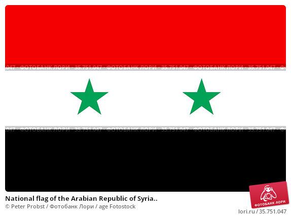 National flag of the Arabian Republic of Syria.. (2018 год). Редакционное фото, фотограф Peter Probst / age Fotostock / Фотобанк Лори