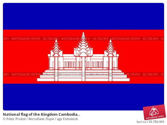 National flag of the Kingdom Cambodia.. (2018 год). Редакционное фото, фотограф Peter Probst / age Fotostock / Фотобанк Лори