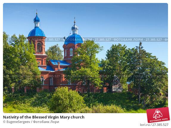 Купить «Nativity of the Blessed Virgin Mary church», фото № 27385527, снято 11 июля 2014 г. (c) EugeneSergeev / Фотобанк Лори