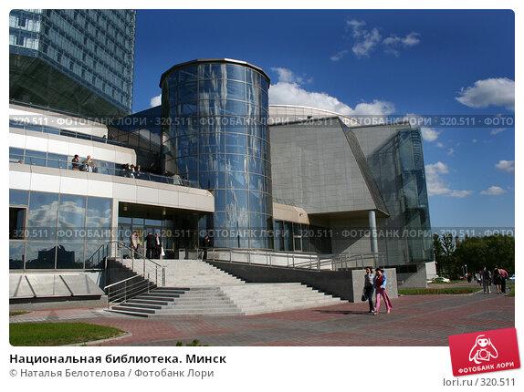 Национальная библиотека. Минск, фото № 320511, снято 3 июня 2008 г. (c) Наталья Белотелова / Фотобанк Лори