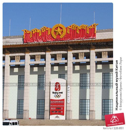 Национальный музей Китая, эксклюзивное фото № 220851, снято 3 ноября 2007 г. (c) Безрукова Ирина / Фотобанк Лори