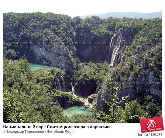 Национальный парк Плитвицкие озера в Хорватии, эксклюзивное фото № 125235, снято 29 июля 2005 г. (c) Владимир Горощенко / Фотобанк Лори