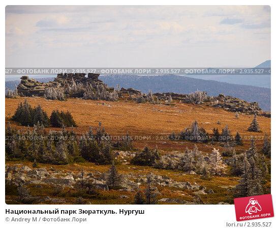 Купить «Национальный парк Зюраткуль. Нургуш», фото № 2935527, снято 16 октября 2011 г. (c) Andrey M / Фотобанк Лори