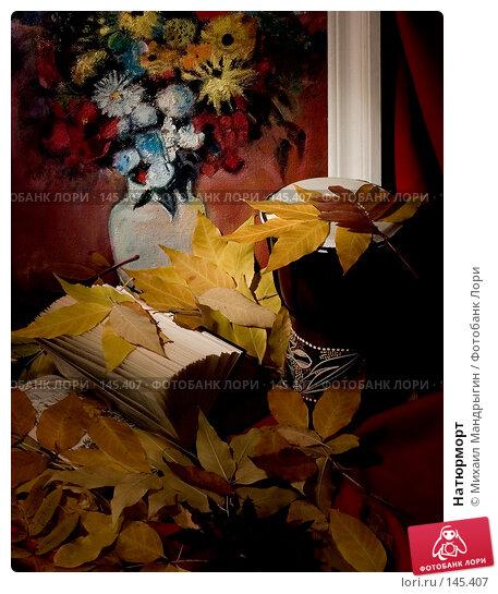 Натюрморт, фото № 145407, снято 11 октября 2007 г. (c) Михаил Мандрыгин / Фотобанк Лори
