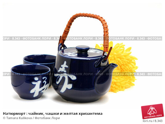 Натюрморт : чайник, чашки и желтая хризантема, фото № 8343, снято 3 сентября 2006 г. (c) Tamara Kulikova / Фотобанк Лори