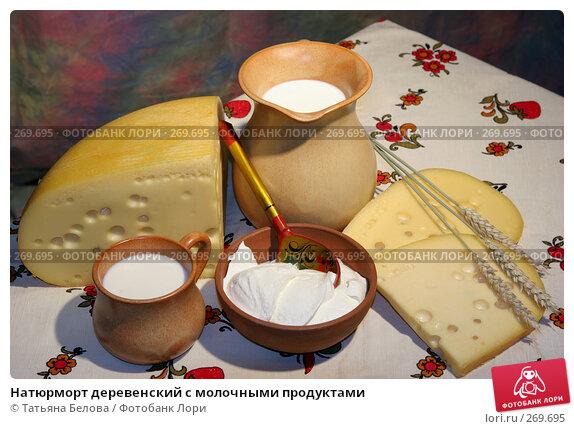 Натюрморт деревенский с молочными продуктами, фото № 269695, снято 11 декабря 2005 г. (c) Татьяна Белова / Фотобанк Лори