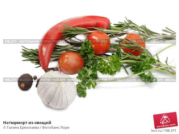 Натюрморт из овощей, фото № 198371, снято 7 февраля 2008 г. (c) Галина Ермолаева / Фотобанк Лори