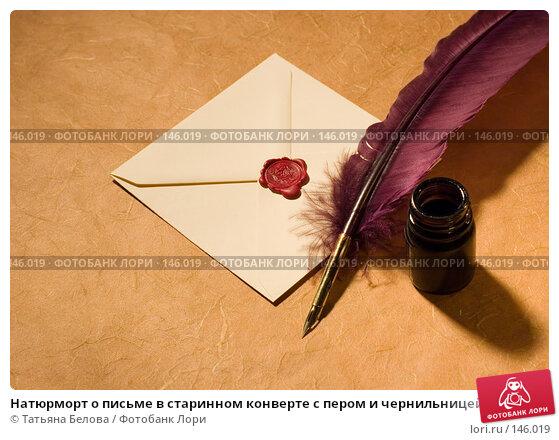 Натюрморт о письме в старинном конверте с пером и чернильницей на фоне старинной писчей бумаги, фото № 146019, снято 18 ноября 2007 г. (c) Татьяна Белова / Фотобанк Лори