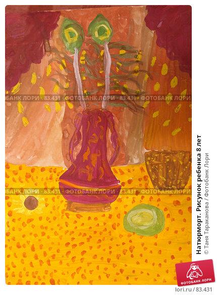 Натюрморт. Рисунок ребенка 8 лет, иллюстрация № 83431 (c) Таня Тараканова / Фотобанк Лори