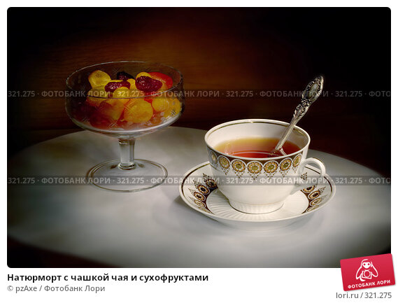 Натюрморт с чашкой чая и сухофруктами, фото № 321275, снято 25 октября 2016 г. (c) pzAxe / Фотобанк Лори