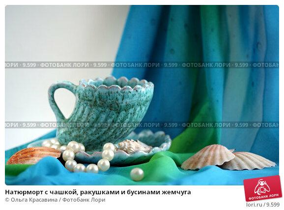 Натюрморт с чашкой, ракушками и бусинами жемчуга, фото № 9599, снято 27 июня 2006 г. (c) Ольга Красавина / Фотобанк Лори