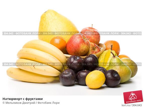 Натюрморт с фруктами, фото № 304043, снято 18 мая 2008 г. (c) Мельников Дмитрий / Фотобанк Лори