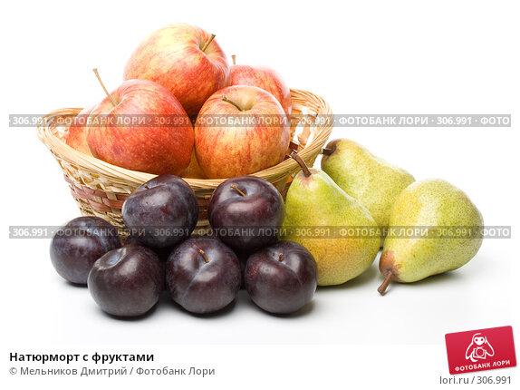 Натюрморт с фруктами, фото № 306991, снято 18 мая 2008 г. (c) Мельников Дмитрий / Фотобанк Лори