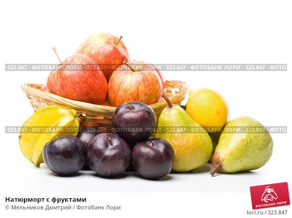 Натюрморт с фруктами, фото № 323847, снято 18 мая 2008 г. (c) Мельников Дмитрий / Фотобанк Лори