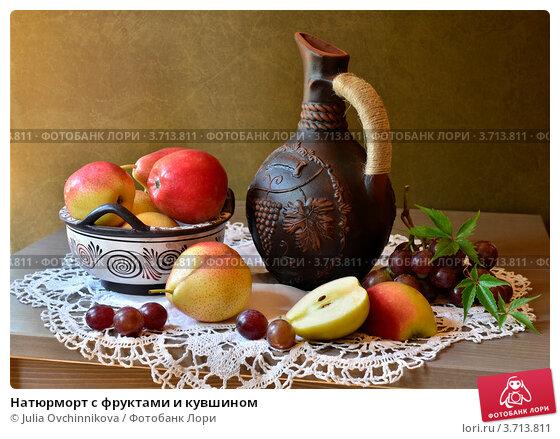 Купить «Натюрморт с фруктами и кувшином», фото № 3713811, снято 1 августа 2012 г. (c) Julia Ovchinnikova / Фотобанк Лори