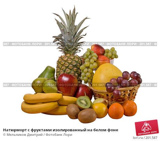 Натюрморт с фруктами изолированный на белом фоне, фото № 201587, снято 10 февраля 2008 г. (c) Мельников Дмитрий / Фотобанк Лори