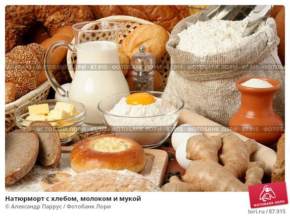 Натюрморт с хлебом, молоком и мукой, фото № 87915, снято 22 сентября 2007 г. (c) Александр Паррус / Фотобанк Лори
