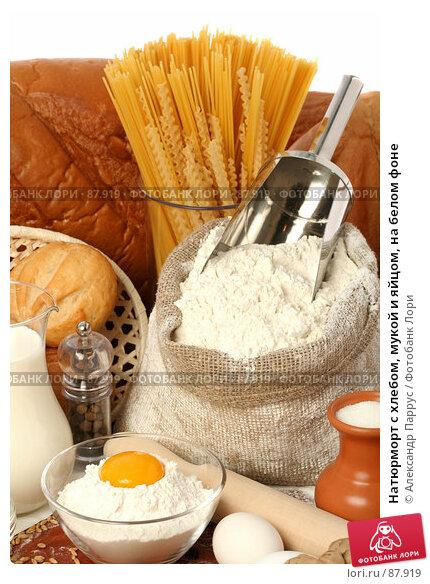 Натюрморт с хлебом, мукой и яйцом, на белом фоне, фото № 87919, снято 22 сентября 2007 г. (c) Александр Паррус / Фотобанк Лори