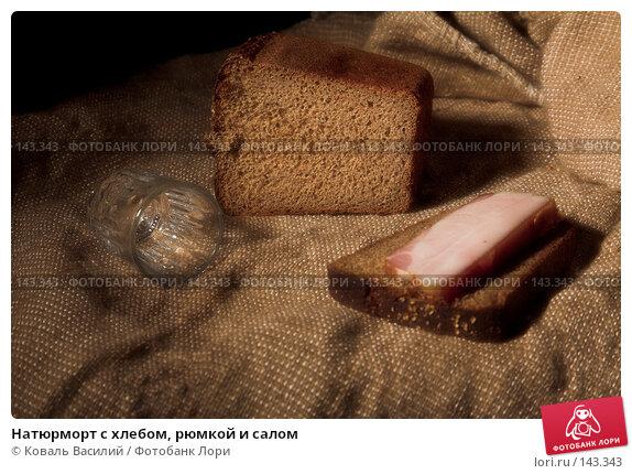 Натюрморт с хлебом, рюмкой и салом, фото № 143343, снято 7 декабря 2007 г. (c) Коваль Василий / Фотобанк Лори