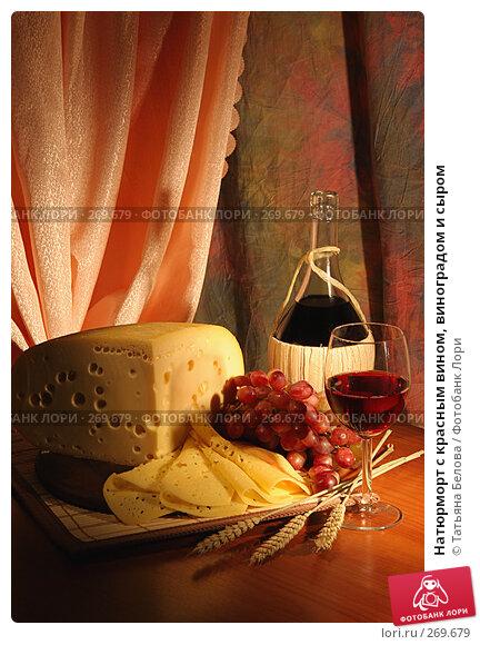 Купить «Натюрморт с красным вином, виноградом и сыром», фото № 269679, снято 11 декабря 2005 г. (c) Татьяна Белова / Фотобанк Лори