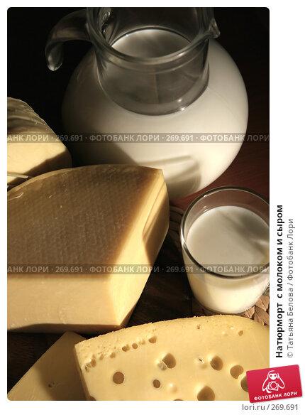 Натюрморт  с молоком и сыром, фото № 269691, снято 11 декабря 2005 г. (c) Татьяна Белова / Фотобанк Лори