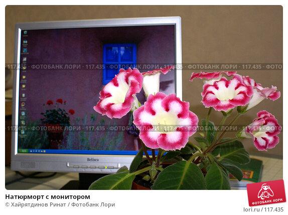 Натюрморт с монитором, фото № 117435, снято 28 января 2007 г. (c) Хайрятдинов Ринат / Фотобанк Лори