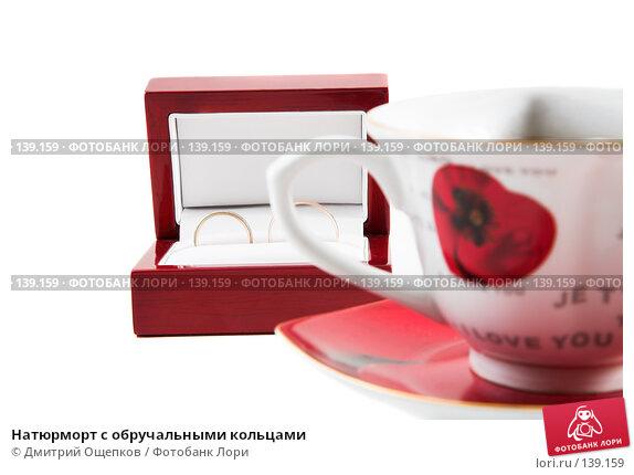 Натюрморт с обручальными кольцами, фото № 139159, снято 22 ноября 2006 г. (c) Дмитрий Ощепков / Фотобанк Лори