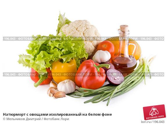 Натюрморт с овощами изолированный на белом фоне, фото № 196043, снято 4 февраля 2008 г. (c) Мельников Дмитрий / Фотобанк Лори