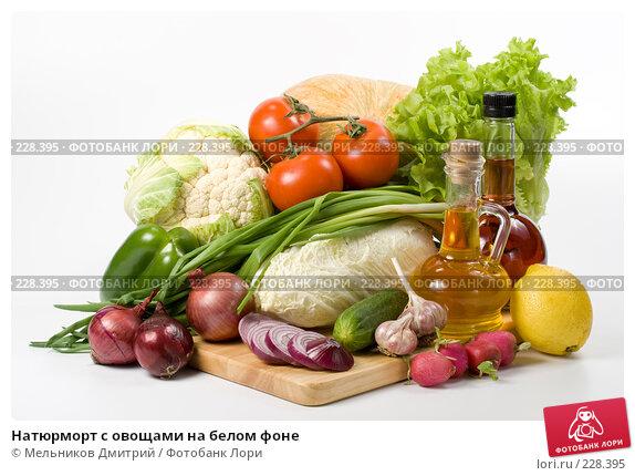 Натюрморт с овощами на белом фоне, фото № 228395, снято 11 марта 2008 г. (c) Мельников Дмитрий / Фотобанк Лори